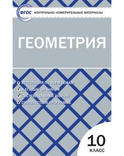 Геометрия 10 класс. КИМы. ФГОС
