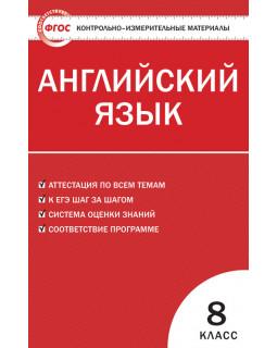 Английский язык 8 класс. КИМы. ФГОС