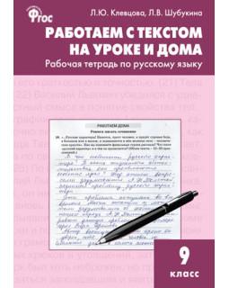 Работаем с текстом на уроке и дома: рабочая тетрадь по русскому языку. 9 класс