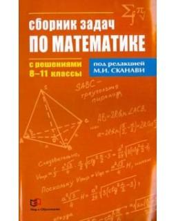 Сборник задач по математике с решениями 8-11 классы