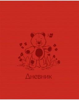 """Дневник школьный для учеников 1-11 классов 48л """"Мишка"""" PVC Millerighe Coral"""