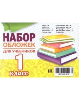 Набор обложек для учебников. 1 класс