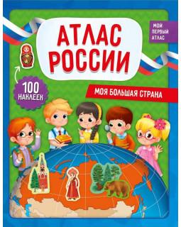 Атлас России с наклейками. Моя большая страна