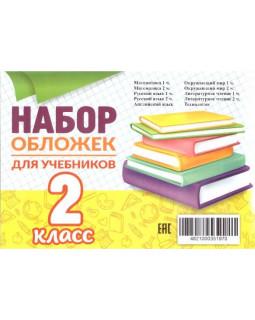 Набор обложек для учебников. 2 класс