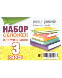 Набор обложек для учебников. 3 класс