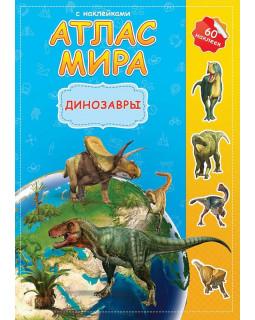 Атлас Мира с наклейками. Динозавры