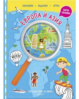 Европа и Азия. Книжка с наклейками №1 (+карта мира)