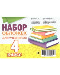Набор обложек для учебников. 4 класс