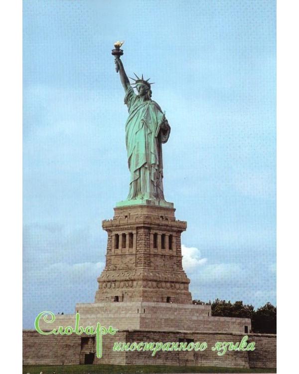 Словарь иностранного языка. Нью-Йорк