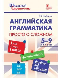 Английская грамматика: просто о сложном. 5–9 классы