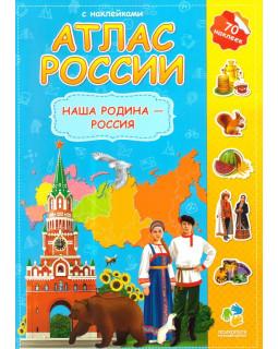 Атлас России с наклейками. Наша Родина-Россия