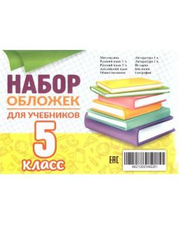 Набор обложек для учебников. 5 класс