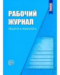 Рабочий журнал педагога-психолога. Соответствует ФГОС ДО