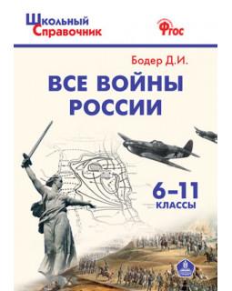 Все войны России