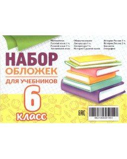 Набор обложек для учебников. 6 класс