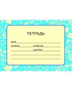 Наклейка на тетрадь. ШН-9041