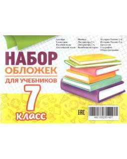 Набор обложек для учебников. 7 класс