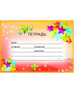Наклейка на тетрадь. ШН-8122