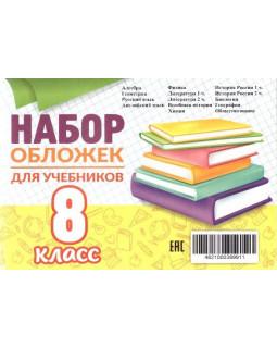 Набор обложек для учебников. 8 класс