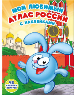 Мой любимый атлас России с наклейками