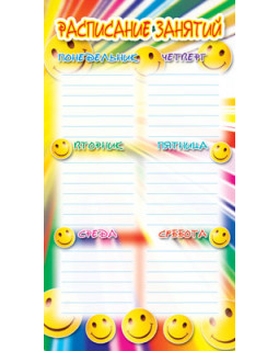 Расписание занятий. Мини-плакат. ШМ-5850