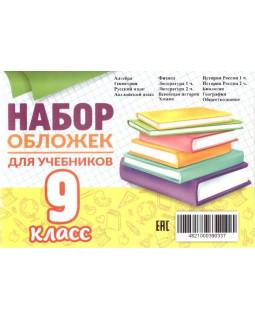 Набор обложек для учебников. 9 класс