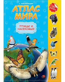 Атлас Мира с наклейками. Птицы и насекомые