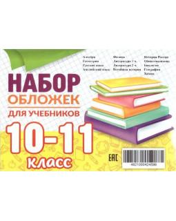 Набор обложек для учебников. 10-11 классы