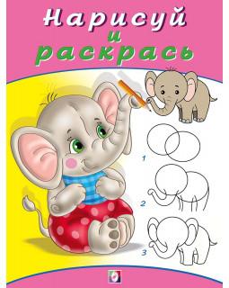 Слоненок. Книжка-раскраска