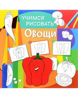 Учимся рисовать. Овощи