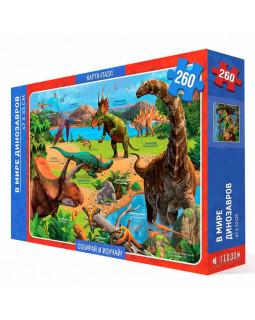 Карта-пазл. В мире динозавров