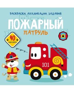 Пожарный патруль. 40 наклеек