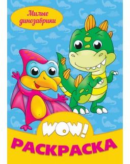 Милые динозаврики