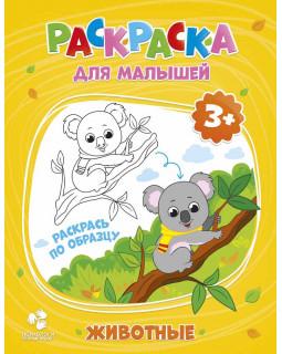 Животные. Раскраска для малышей