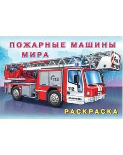 Пожарные машины мира