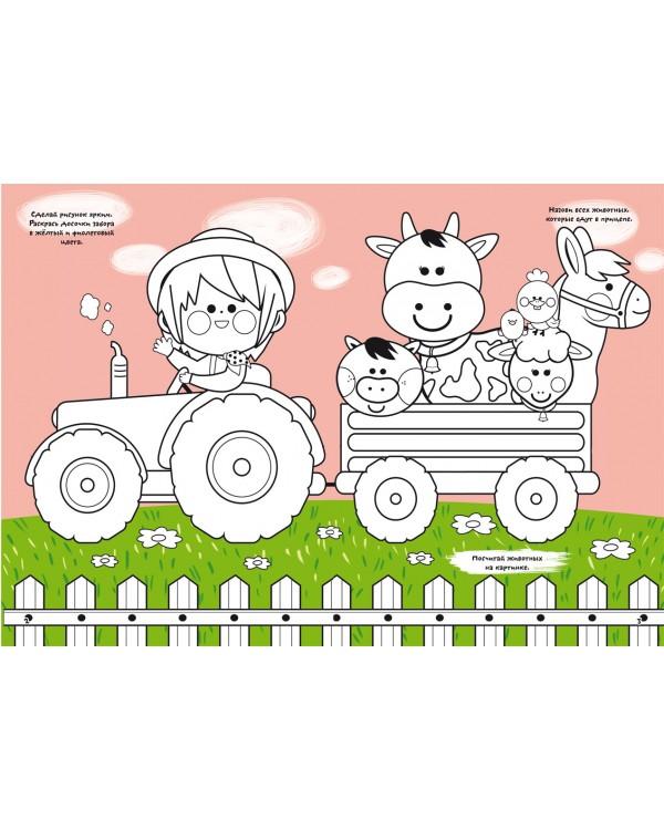 Рисуем ферму