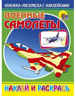 Военные самолеты. Книжка-раскраска с наклейками