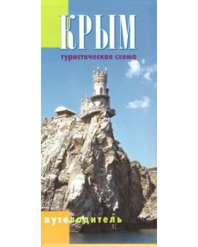Крым. Туристическая схема. Путеводитель