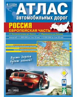 Атлас автомобильных дорог. Россия. Европейская часть
