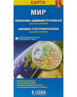 Мир. Политико-административная, физико-географическая складная карта