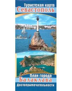 Туристская карта Севастополь. План города Балаклава