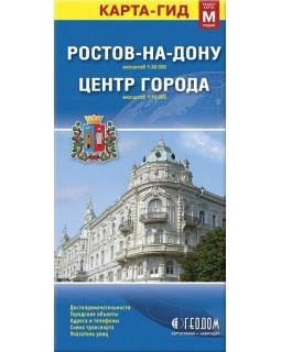 Ростов-на-Дону, Центр города