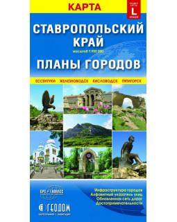 Ставропольский край. Планы городов