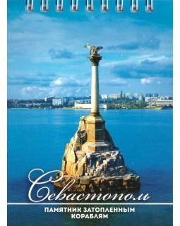 Севастополь. Памятник затопленным кораблям. Блокнот в клетку А6. БК 40-031