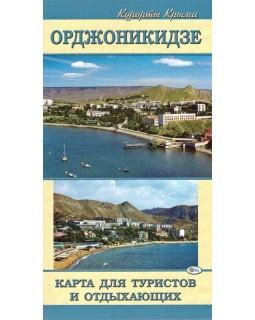 Курорты Крыма: Орджоникидзе