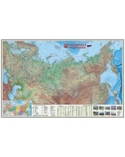 Настенная карта. Российская Федерация. Физическая 124*80 см