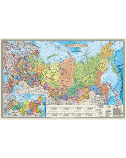 Российская Федерация по субъектам. Карта настенная 58*38 см