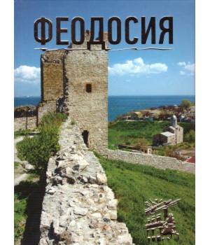 Феодосия. Книга-блокнот
