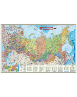Россия. Субъекты федерации. Карта настенная 124*80 см