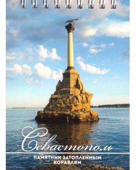 Севастополь. Памятник затопленным кораблям. Блокнот в клетку А6. БК 40-029